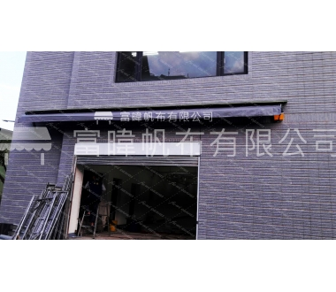 伸縮式遮雨棚(電動續電款)