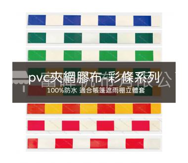 PVC夾網膠布-彩條系列