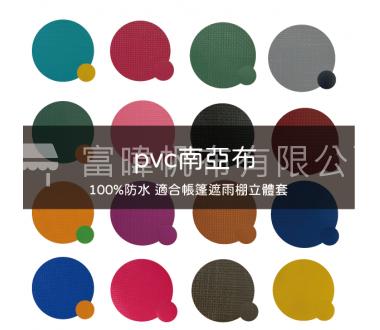 PVC - 南亞布
