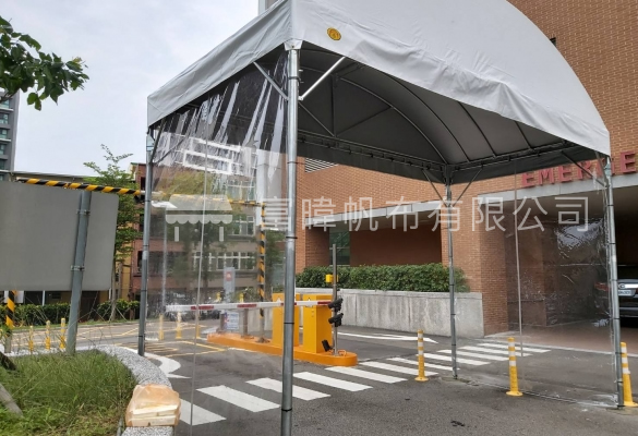 新竹馬偕醫院防疫帳篷
